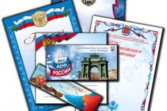 Рекламный буклет с государственной символикой
