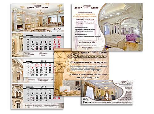 Календарь-трио-макси