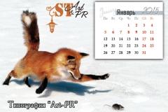 Календарь-магнит на холодильник с отрывными блоками