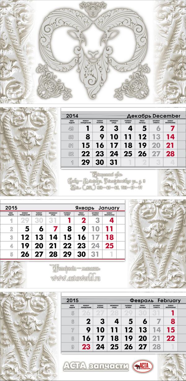 Настенный календарь трио макси