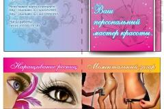 Рекламный буклет