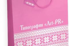 Бумажных подарочный пакет